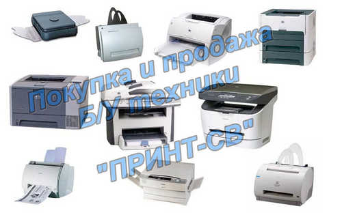 Купить принтер или МФУ БУ