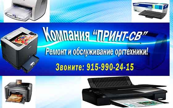 Как выбрать принтер для дома или для офиса?