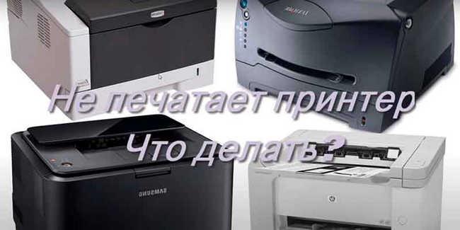 Почему принтер не печатает с компьютера?